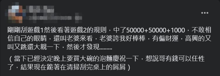 ▲原PO誤以為刮刮樂中大獎。(圖/翻攝爆怨公社臉書)