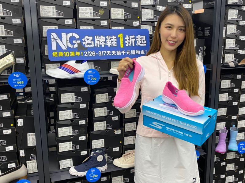 台中日曜天地「NG」鞋出清     50大品牌逾萬鞋下殺1折起