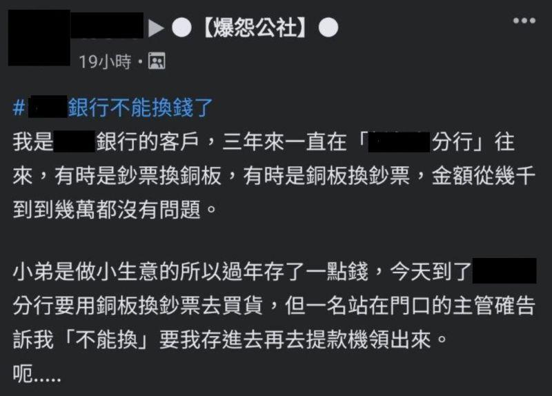 ▲一名網友在臉書社團《爆怨公社》發文。(圖/翻攝自《爆怨公社》)