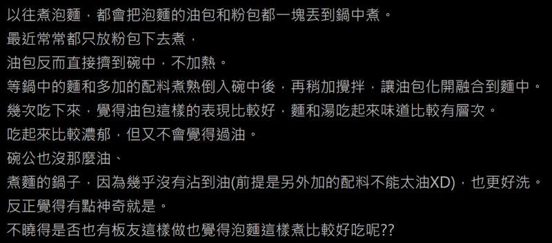 ▲網友在PTT討論分享自己的泡麵煮法,他並傳授「2神奇步驟」,大讚「麵和湯吃起來味道比較有層次。」(圖/翻攝自PTT)