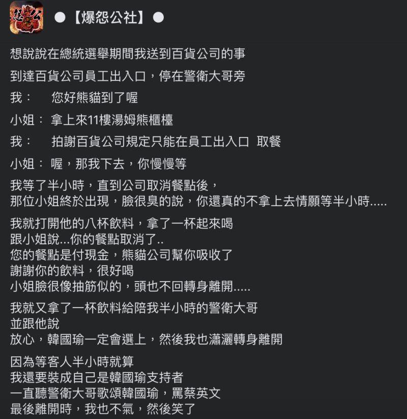 ▲原PO發文全文。(圖/翻攝自《爆怨公社》臉書)