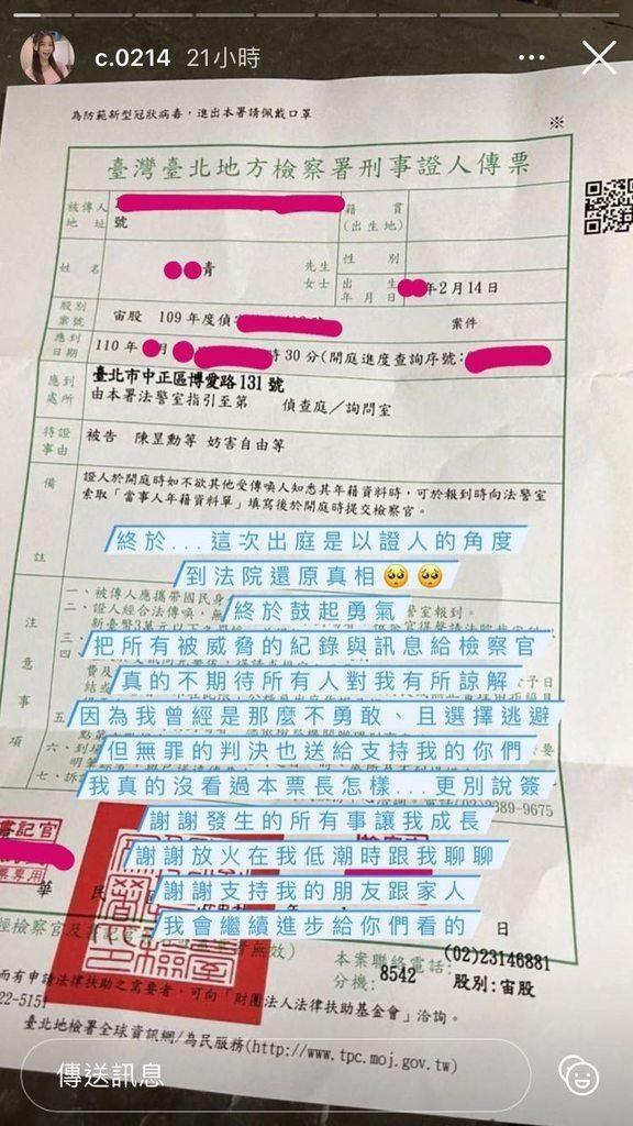 ▲青青出示證人傳票,證明自己被排除犯罪嫌疑。(圖/Dcard)