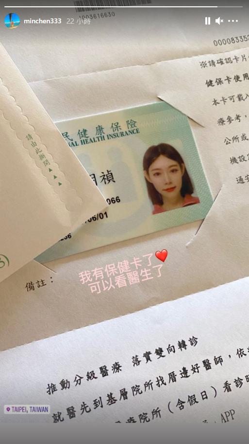 ▲林明禎秀出中華民國健保卡,證件照成亮點。(圖/林明禎IG)