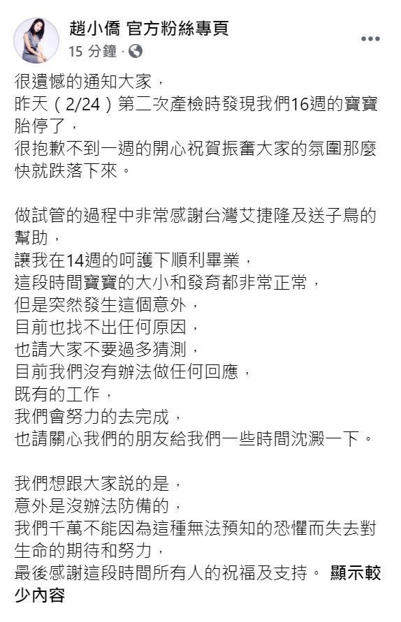 ▲趙小僑流產。(圖/翻攝趙小僑臉書)