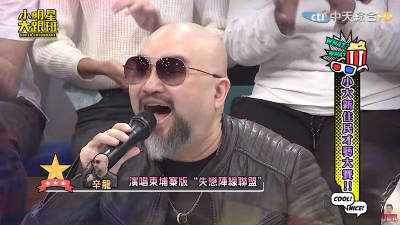 ▲辛龍搞笑模仿又開口唱歌。(圖/我愛小明星大跟班YouTube)