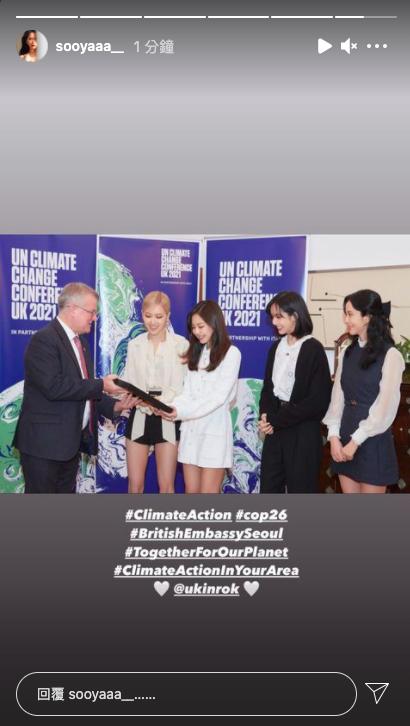 ▲▼Blackpink出席聯合國氣候變化大會宣傳大使委任儀式。(圖/Jisoo