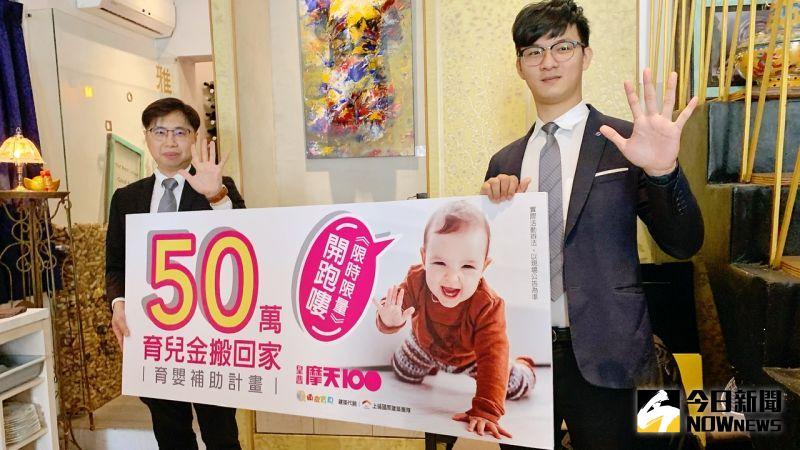 搶年輕首購族 建案與婦幼賣場異業結合推買房育嬰補助