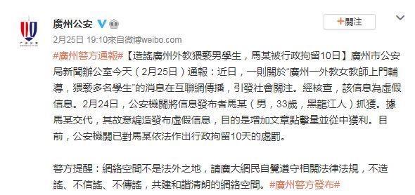 ▲警方澄清假消息,並表示已抓到造謠者。(圖/翻攝自廣州公安微博)