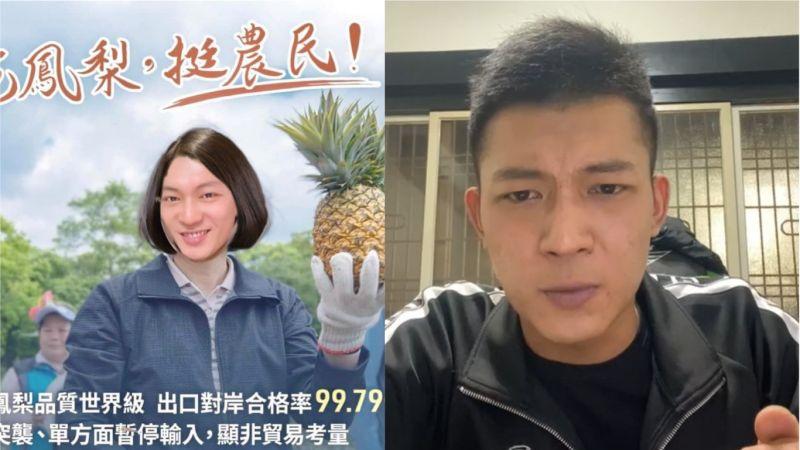 台灣鳳梨突收禁令!本土「鳳梨鼠薯」直播怒嗆:你才有毒