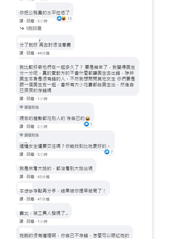 ▲誇張的遭遇曝光後,立刻掀起網友熱議。(圖/翻攝臉書《靠北女友my