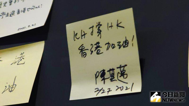 陳其邁在連儂牆上貼上寫著「KH撐HK,香港加油」的便條紙。(圖/記者鄭婷襄攝,2021.02.27)