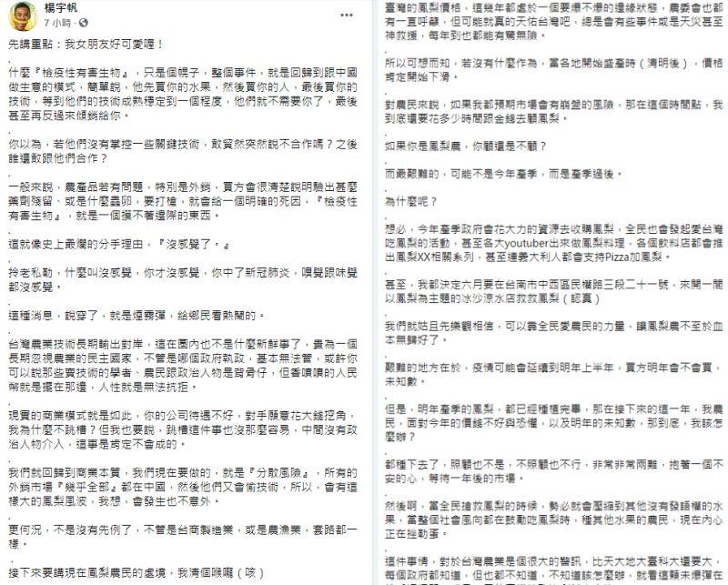 ▲青農楊宇帆分系此次鳳梨禁令即將來的影響。(圖/翻攝楊宇帆臉書)