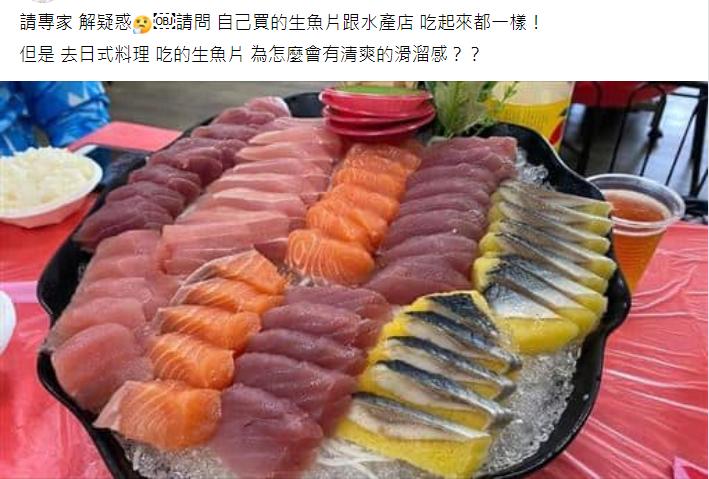 ▲有網友提問「日式料理店的生魚片口感為何比海產店還要清爽?」掀起討論。(圖/翻攝自臉書社團《廚藝公社》)