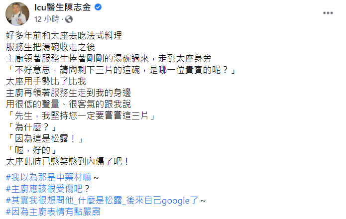 ▲陳志金醫師臉書全文。(圖/翻攝自陳志金醫師臉書)