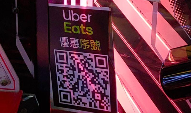 路邊驚見UberEats優惠序號!全場狂掃心碎:騙到500萬啊