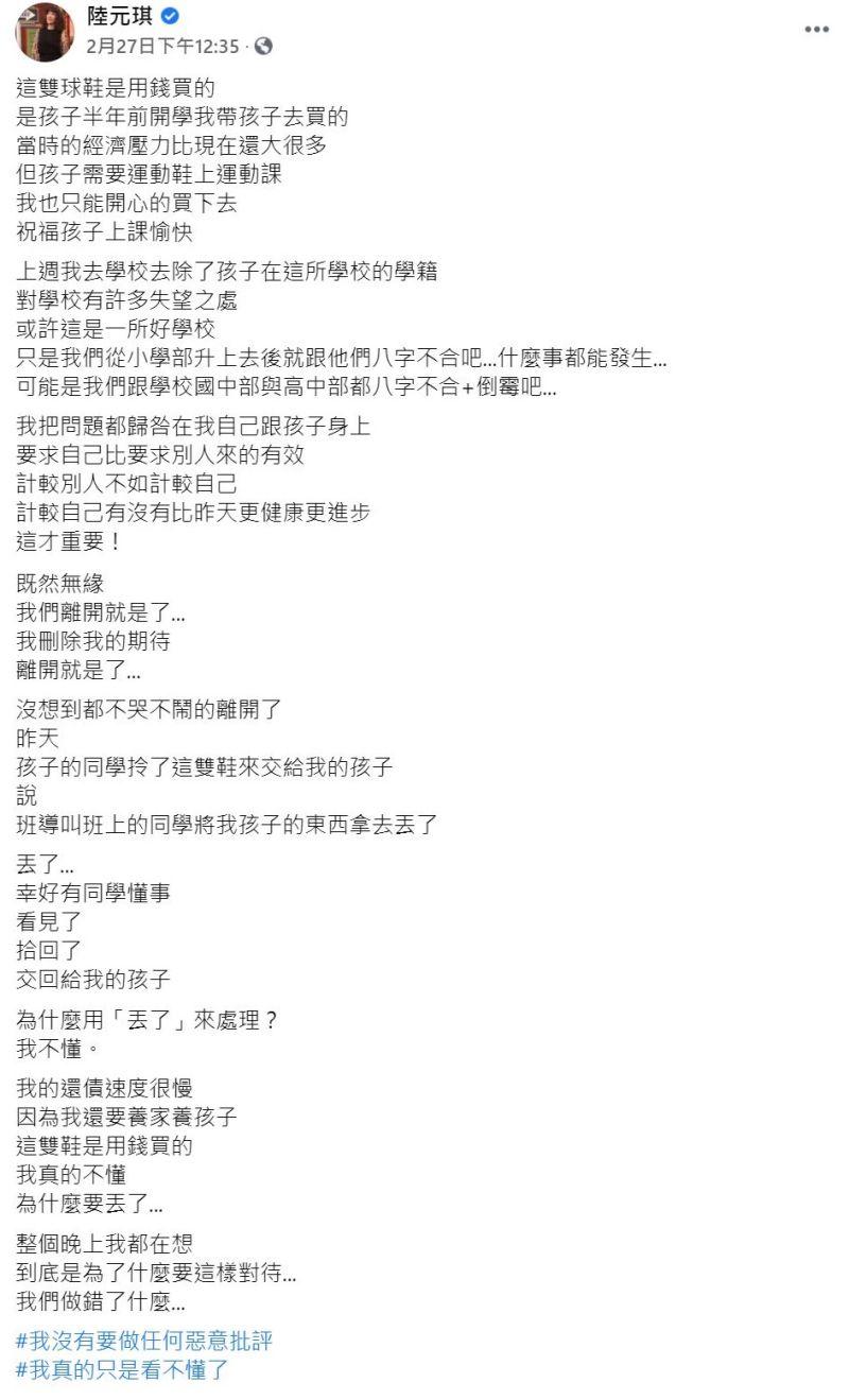 ▲陸元琪痛訴女兒遭霸凌。(圖/翻攝陸元琪臉書)