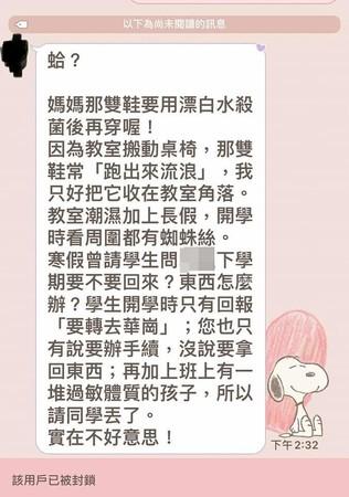 ▲陸元琪公布老師的私訊。(圖/翻攝陸元琪臉書)