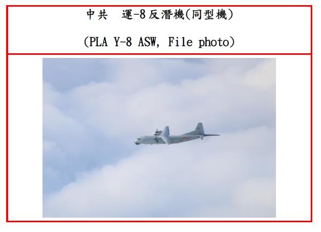 ▲國防部證實,今(1)日有一架共軍的運-8反潛機侵入我西南空域。(圖/國防部提供)