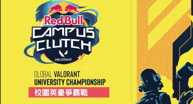 Red Bull<b>特戰英豪</b>校際爭霸賽 3月23日全面開打