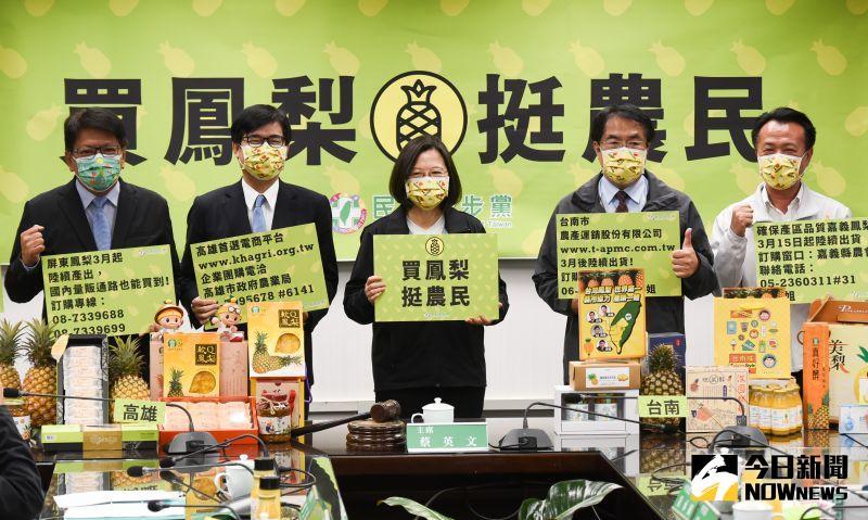 蔡英文號召4縣市首長宣傳自家鳳梨 呼籲全民挺農民
