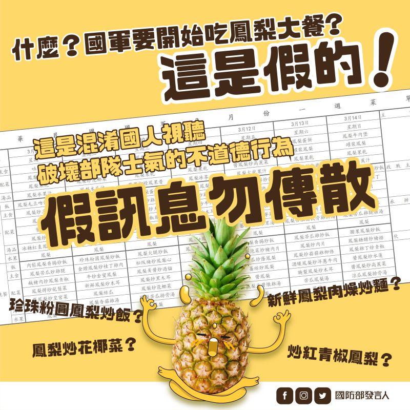 網傳國軍餐餐吃鳳梨菜單 國防部:假消息切勿輕信