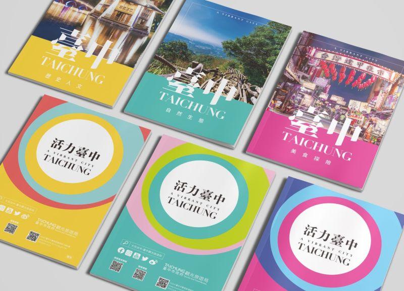 ▲臺中市觀旅局發行四款「活力臺中」文宣,印刷精美,內容豐富,