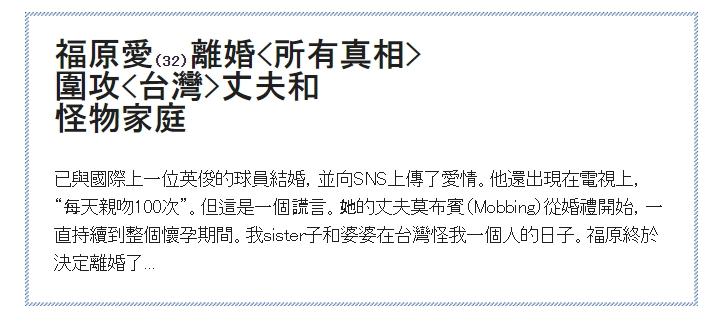 ▲江家遭日媒爆料「恐怖台灣老公與怪獸家族」。(圖/週刊文春)