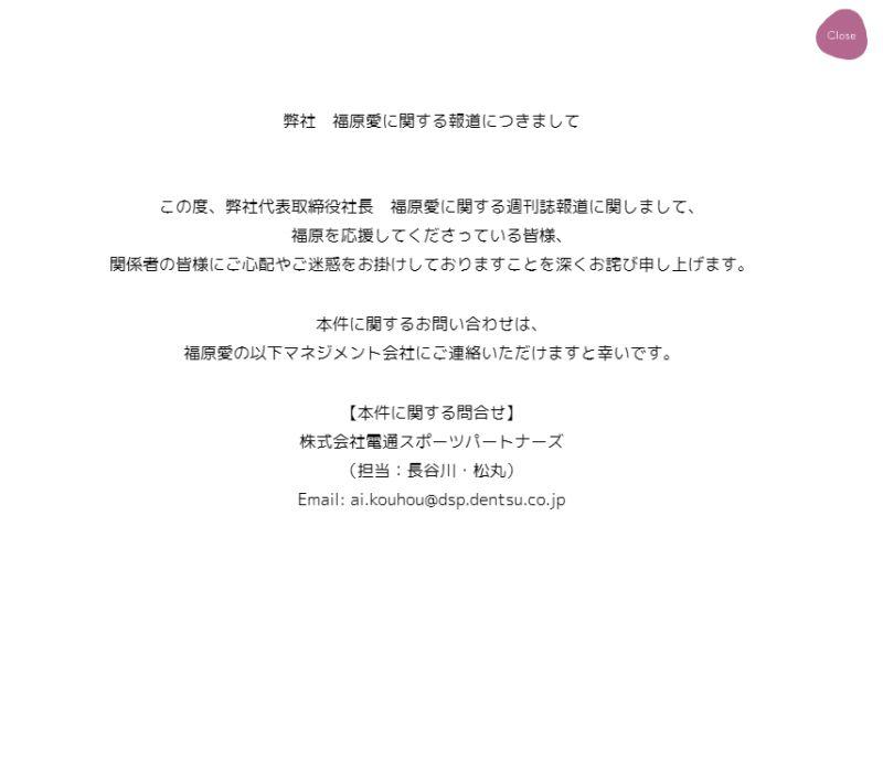 ▲福原愛日文聲明全文。(圖/omusubi官方網站)