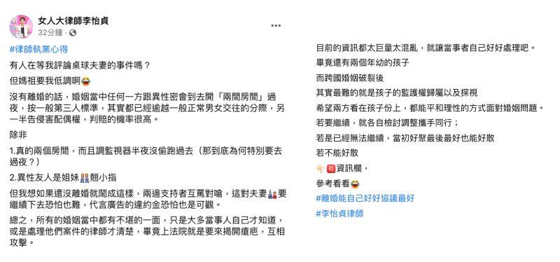 ▲李怡貞律師在臉書粉專《女人大律師李怡貞》發文。(圖/翻攝自《女人大律師李怡貞》)