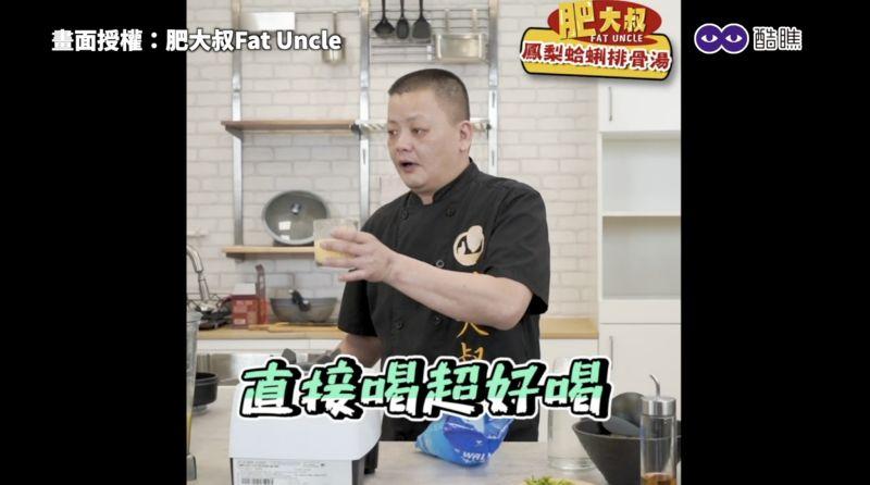 ▲ 等悶煮的過程中,又另外製作一杯冰涼可口的鳳梨冰沙。(圖/肥大叔Fat Uncle授權)