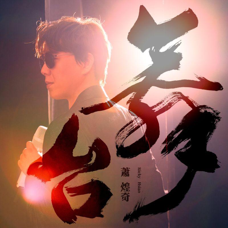 ▲蕭煌奇將推出專輯,也將舉辦演唱會。(圖/環球提供)