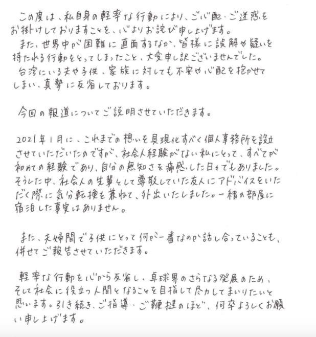 ▲福原愛曬出手寫信,澄清被爆外遇一事。(圖/翻攝日網)