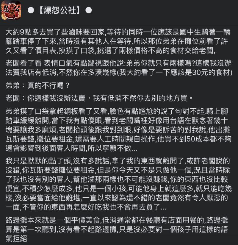 ▲網友目擊滷味攤老闆以「有低消」為理由拒絕國中生,讓他很不以為然。(圖/翻攝自《爆怨公社》臉書)