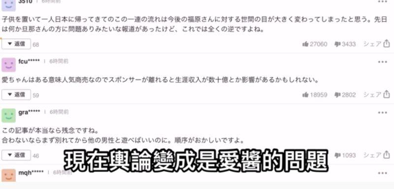 ▲YouTuber《恁老師》在PTT翻譯並統整,有關日本Yahoo讚數前5高的相關留言。(圖/翻攝自《恁老師》YouTube)