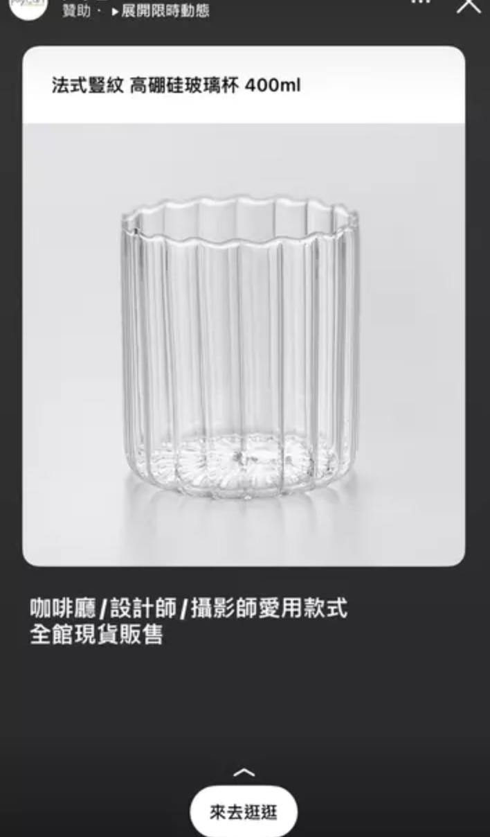 ▲手機自動出現玻璃瓶的廣告。(圖/翻攝自《Dcard》)