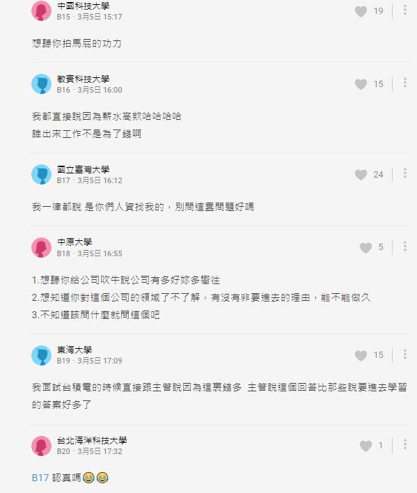 ▲不少過來人也分享自己的面試經歷與解答。(圖/翻攝Dcard)