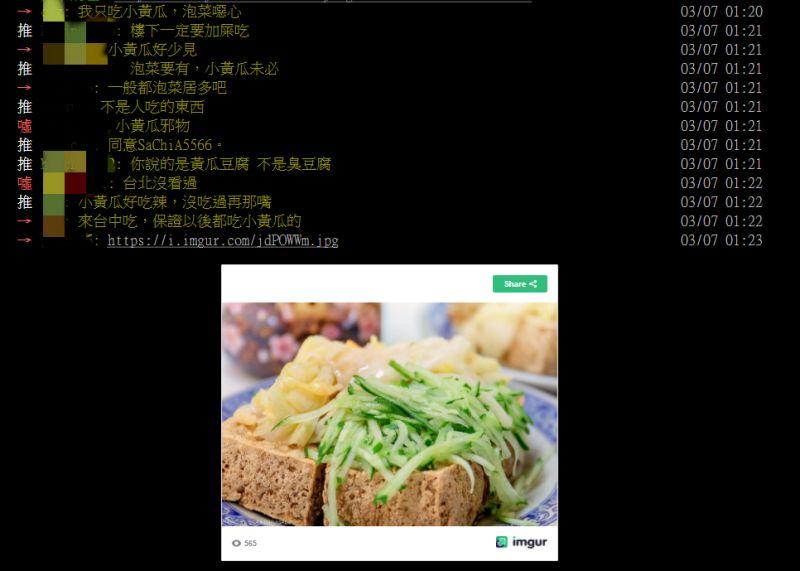 ▲有網友認為「沒有小黃瓜的臭豆腐?就跟珍奶不加奶一樣,