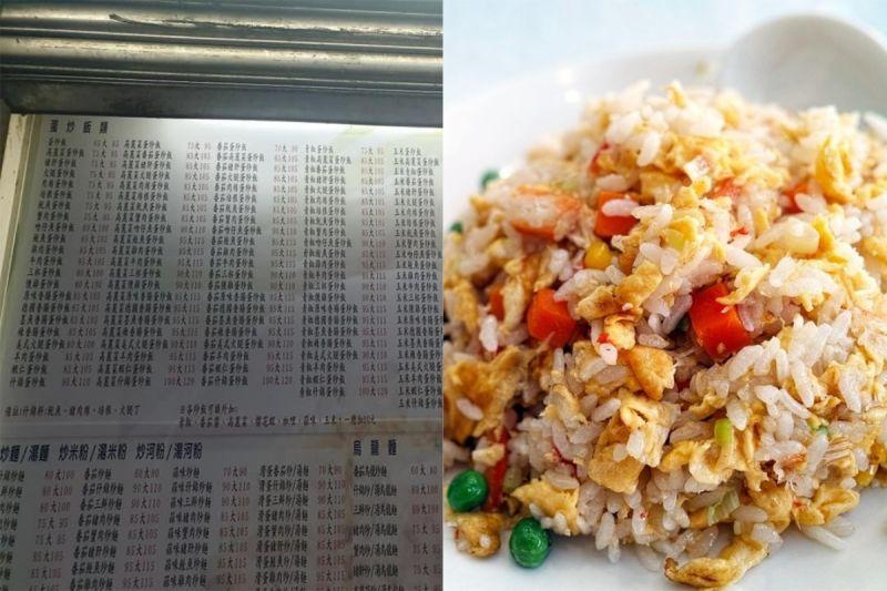 ▲有網友分享一間炒飯專賣店,光是炒飯的口味就佔了一半以上的菜單。(示意圖/翻攝自《路上觀察學院》及《pixabay》 )