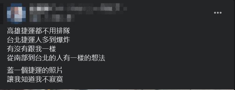 ▲原PO指出,發現高雄與台北捷運的人潮差異大。(圖/翻攝爆廢公社二館臉書)