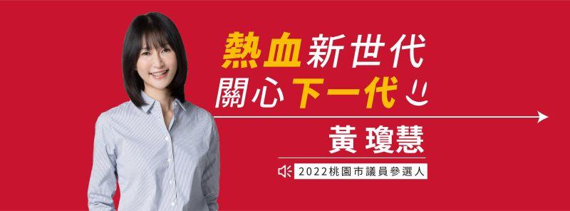 ▲被PTT鄉民稱為「結哥」的鄉民女神「qn」,2月下旬透過本名「黃瓊慧」臉書粉絲頁,正式對外宣布將參選2022桃園市議員。(圖/翻攝「桃園市議員參選人
