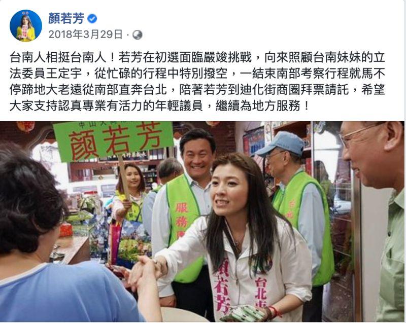 大三認識王定宇 顏若芳曾在臉書感謝他照顧「台南妹妹」