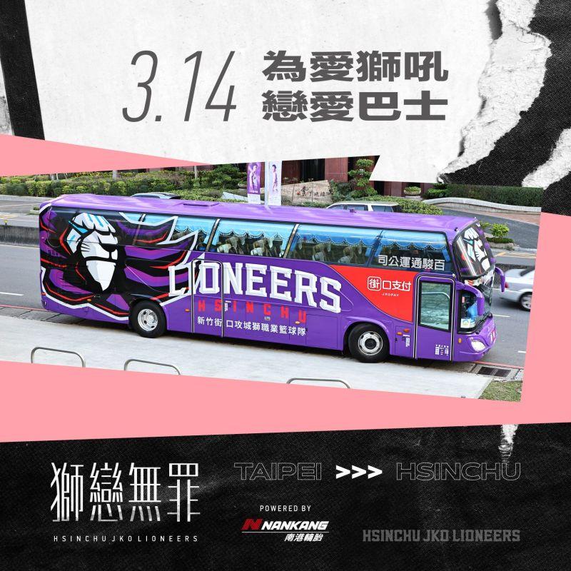 ▲攻城獅球團聯手旅遊電商平台KKday推出限量「戀愛巴士」套票。(圖/新竹攻城獅提供)