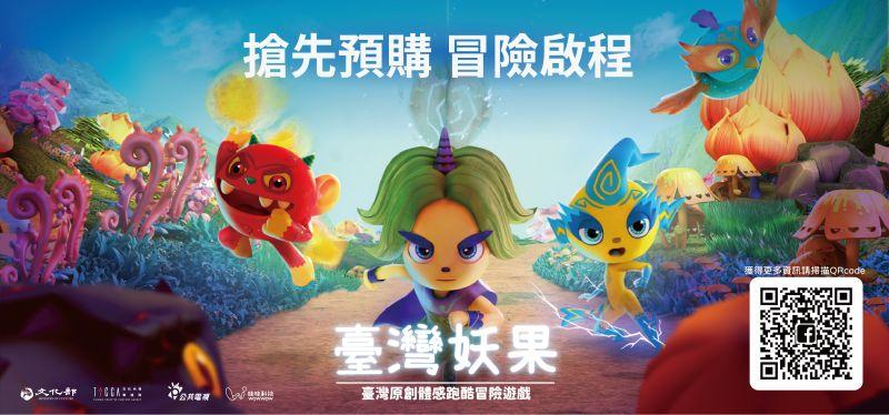 ▲哇哇科技和公共電視合作開發臺灣原創IP遊戲《臺灣妖果》序章,進軍Nintendo Switch。(圖/高市經發局提供)