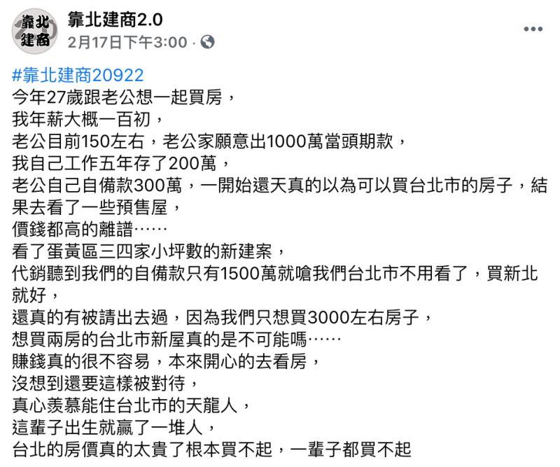 ▲一名女網友在臉書粉專《靠北建商2.0》發文抱怨。(圖/翻攝自《靠北建商2.0》)