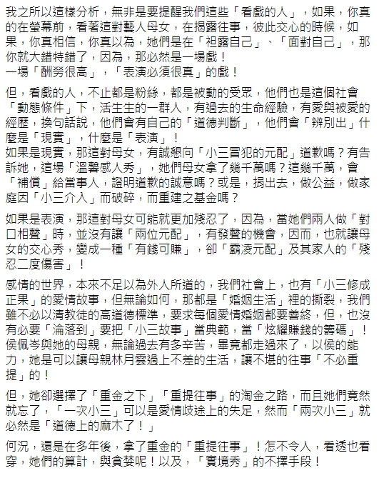 ▲▼蔡詩萍臉書全文。(圖/蔡詩萍臉書)
