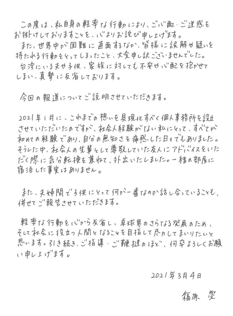 ▲福原愛日文親筆道歉信。(圖/日本電通)