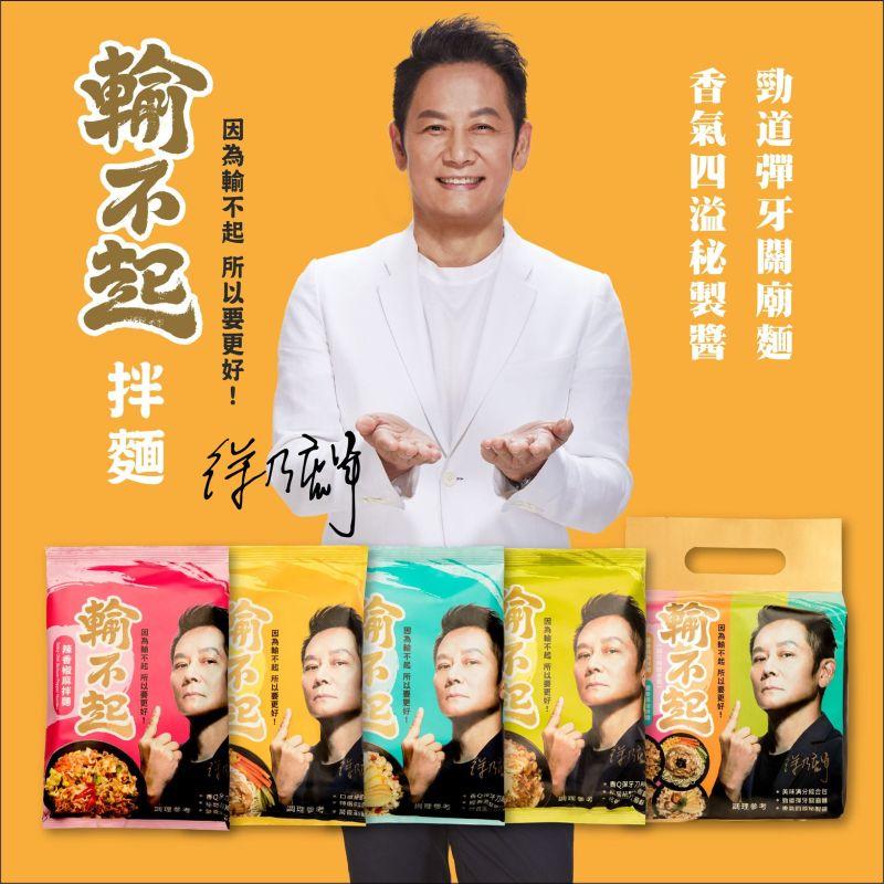 ▲藝人徐乃麟近日也推出個人的乾拌麵產品。(圖/翻攝自「徐乃麟-乃至尊」臉書)