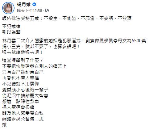 ▲楊月娥全文。(圖/楊月娥臉書)