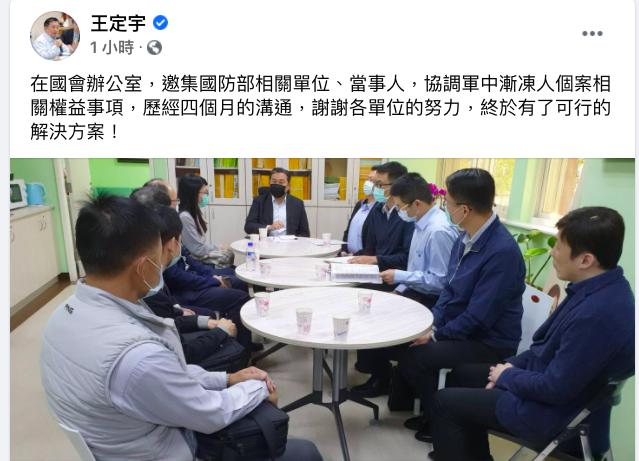 美中高層18日會晤 王定宇躲臉書發文:應密切注意