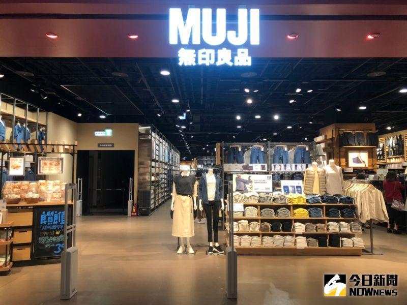 日系品牌無印良品MUJI喊出「良質良值」降價運動。(圖/記者劉雅文拍攝)